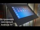 Встроенный телевизор в фасад кухни - сенсорный Android TV для кухни. Интерактивная сенсорная панель для кухни, встраиваемый телевизор в фасад, умная кухня, кухня будущего, инновации на кухне, кухни на заказ, встроенная кухня, кухни от производителя,телеви