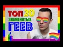 ТОП 20 знаменитых ГЕЕВ 🏳️🌈Самый звездный ГЕЙ ПАРАД 👬Красивые и богатые мужчины геи 😍 Алекс Назаров