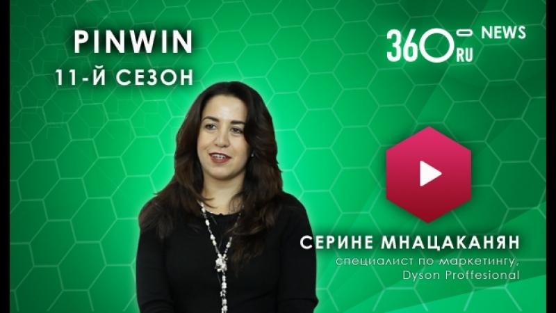 PinWin 11 сезон Dyson Экспресс интервью