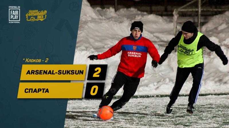 Обзор матча Arsenal Suksun Спарта Зимний Чемпионат НФЛ 24 января