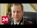 Главного криминалиста МВД подозревают в крупном мошенничестве Россия 24