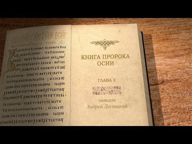 Книга пророка Осии. Глава 3. Библия. Профессор Андрей Десницкий.
