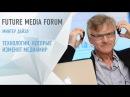 Минтер Дайэл: Технологии, которые изменят медиамир