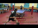 тактика настольного тенниса смена направления атаки атака по прямой Чирков А
