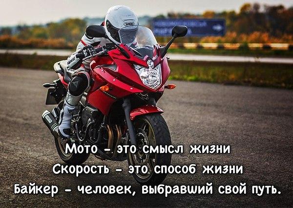 Картинки мотоциклов с надписями