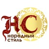 """Творческая мастерская """"Народный стиль"""""""