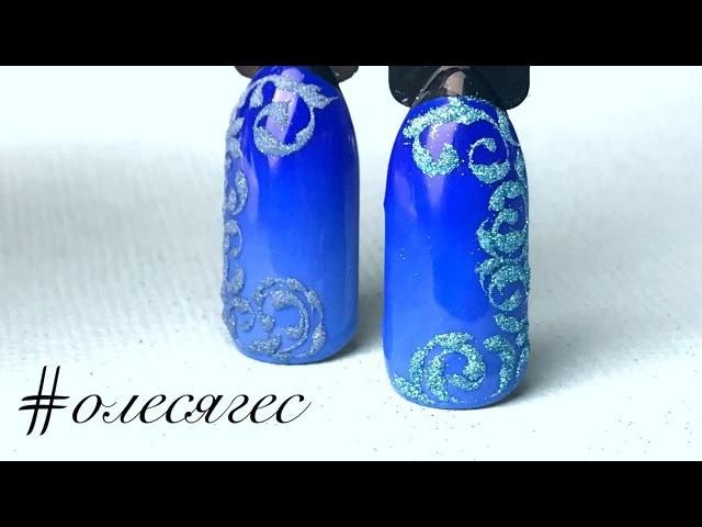 Синий ГРАДИЕНТ из одного цвета Вензеля акриловый пудра блестки