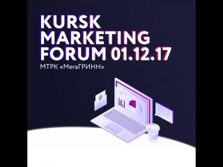 Курский Маркетинговый Форум - 1 декабря