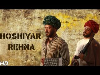 Hoshiyar rehna video song - baadshaho - ajay devgn, emraan hashmi, esha gupta, ileana d'cruz vidyut