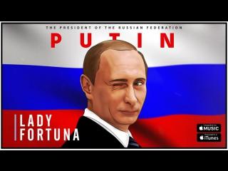 Lady fortuna - putin (премьера песни)
