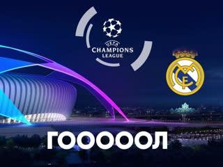 ГОЛ! Реал Мадрид