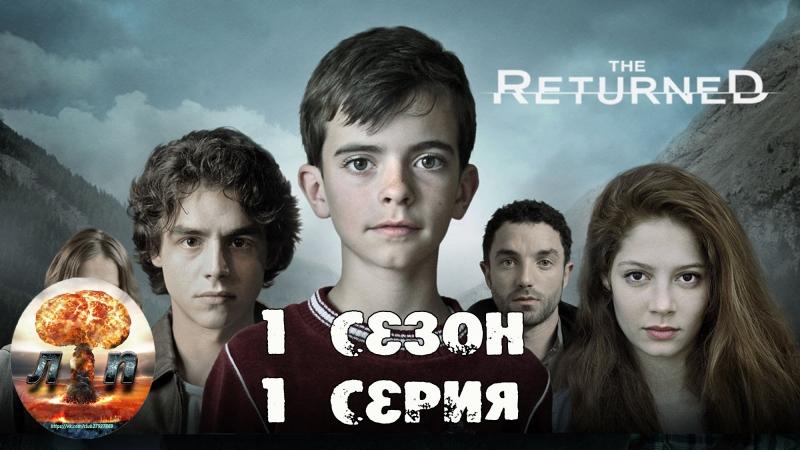 На зов скорби Les Revenants 1 сезон 1 серия