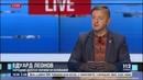 Деокупація Донбасу шляхи і методи формати перемовин ЕДУАРД ЛЕОНОВ 2 09 18