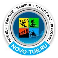 Логотип НовоТур / Активные Походы / Велотуры / Рафтинг