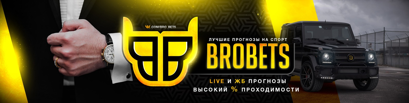 Ставки на спорт brobets [PUNIQRANDLINE-(au-dating-names.txt) 26