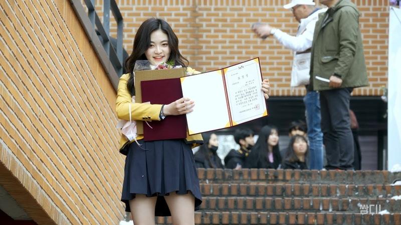 4K 20190215 다이아 DIA 솜이 서울 공연 예술 고등학교 졸업식 직캠 특별공로상 자랑