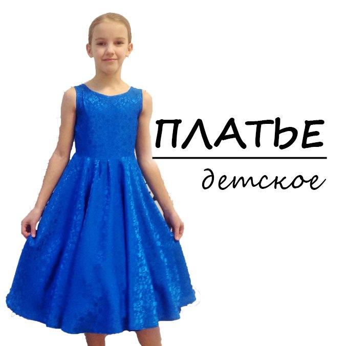 МК Детское платье