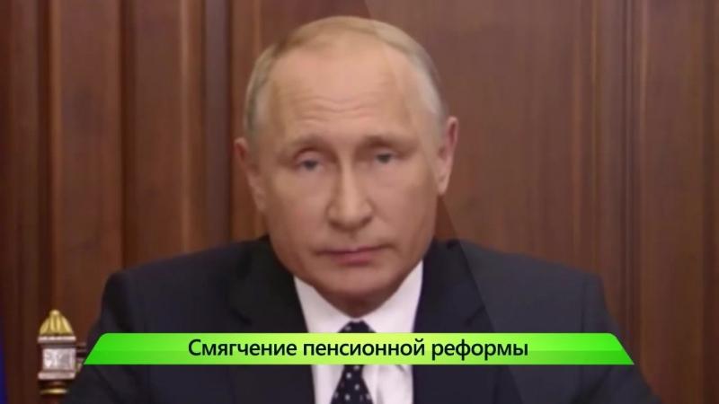 Смягчение пенсионной реформы. ИК Город 29.08.2018
