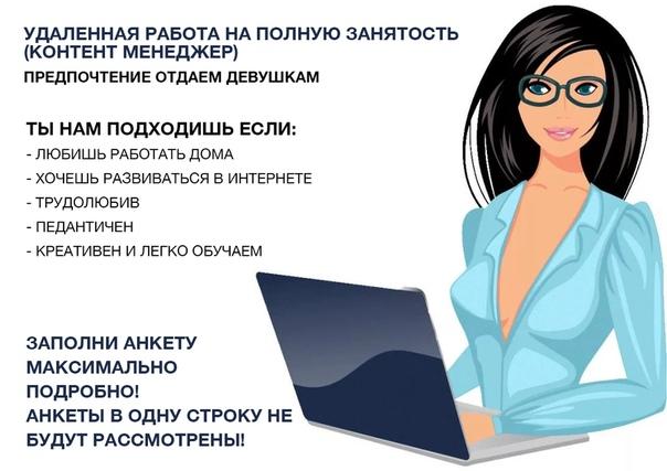 Удаленная работа контент менеджер в москве леди фриланс скачать