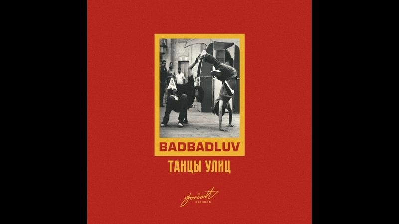 BADBADLUV LOVE