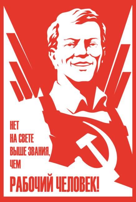 советские плакаты в векторе первую очередь это