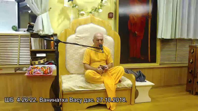 ШБ 4 26 22 Ванинатха Васу дас 27 10 2018