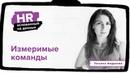 Вебинар Измеримые команды и экспоненциальные организации | Татьяна Андреева