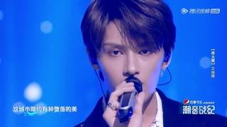 """180816 潮音战纪 (Chao Yin Zhan Ji) - Jun (SEVENTEEN) - """"夜太黑"""""""