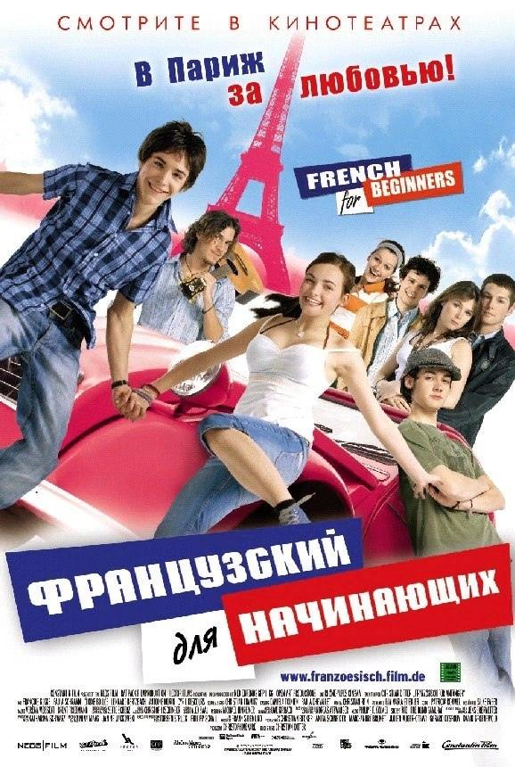 Французский для начинающих / Franz?sisch f?r Anf?nger