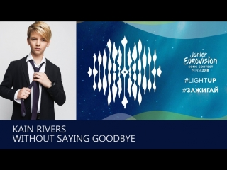 Kain Rivers - Без прощання (Junior Eurovision 2018)
