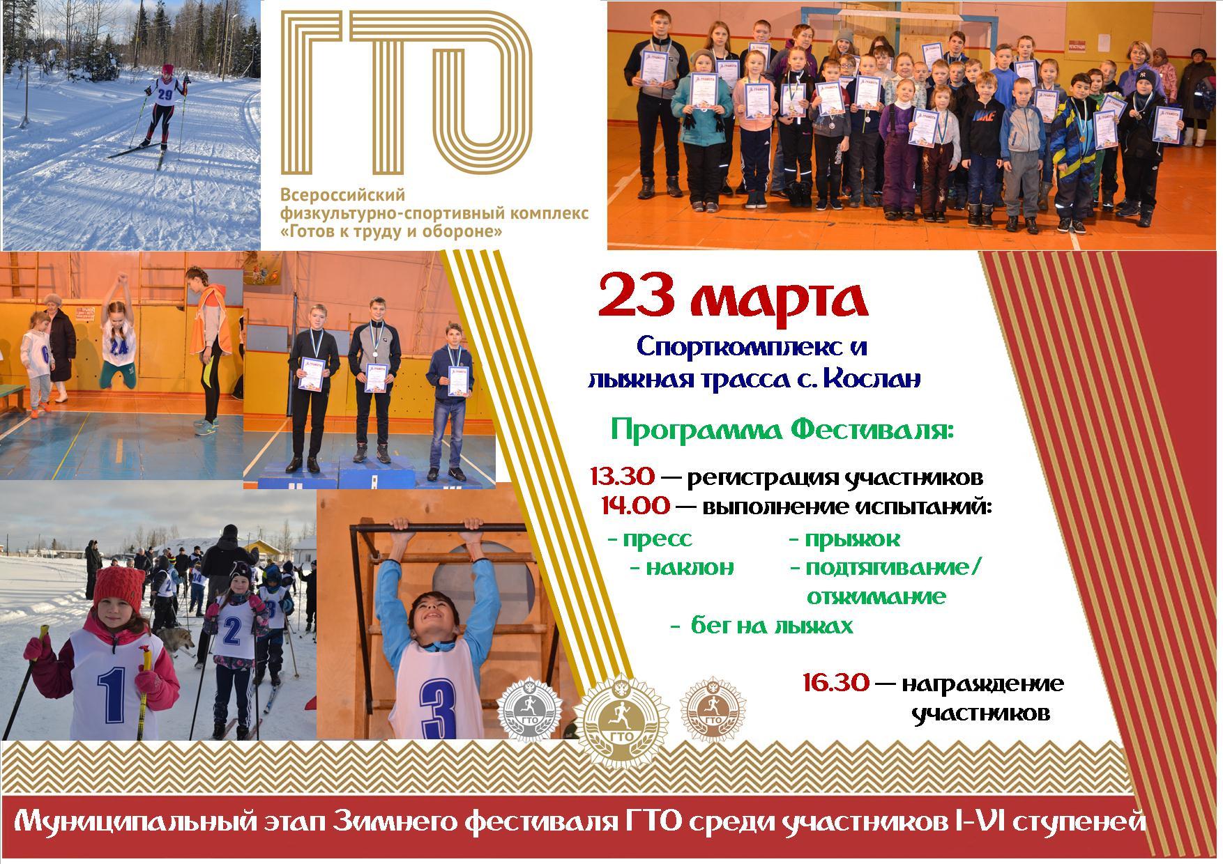 ЗИМНИЙ ФЕСТИВАЛЬ ГТО СРЕДИ УЧАСТНИКОВ I-VI СТУПЕНЕЙ