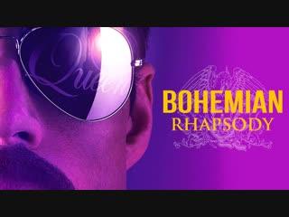 Queen live aid bohemian rhapsody / богемская рапсодия   полная версия [1985/2018]