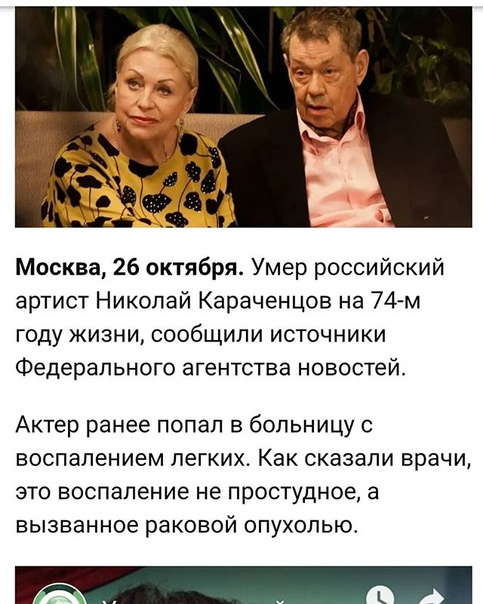 Ириша Чазова: Великий Актер.... 26октября, задень досвоего 74-летия, умер актер Николай Караченцов...