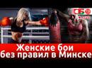 Женские бои без правил в Минске ПРЯМОЙ ЭФИР