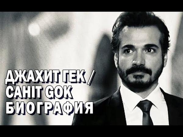 ДЖАХИТ ГЕК / CAHIT GOK. БИОГРАФИЯ. ТУРЕЦКИЙ АКТЕР