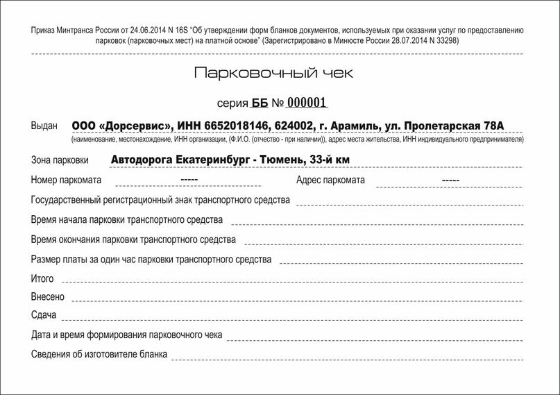 📇Печать бланков сторогой отчетностиЗаказать ➡ https://l7print.ru  Екатеринбург, Советская, 39 +7 (3432) - Типография Седьмой Легион