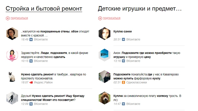 50 клиентов за 30 рублей в день. Бюджетный маркетинг ВК, изображение №12