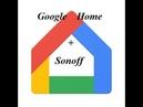 Google Home Sonoff как настроить.