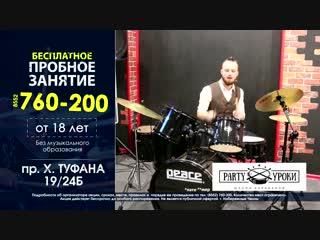 ШКОЛА БАРАБАНОВ ТЕЛ 760200