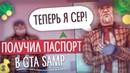 ADVANCE RP GREEN - ЛЕГКИЕ ДЕНЬГИ! 1 (GTA SAMP)