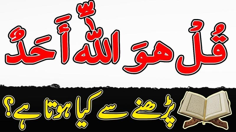 Surah Al Ikhlas Pharhnay Se Kiya Hota Hai ? | Benefits of Surah ikhlas | Surah Al Ikhlas Wazifa