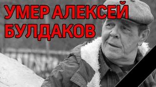 Срочно! Умер актёр Алексей Булдаков из фильма «Особенности национальной охоты»
