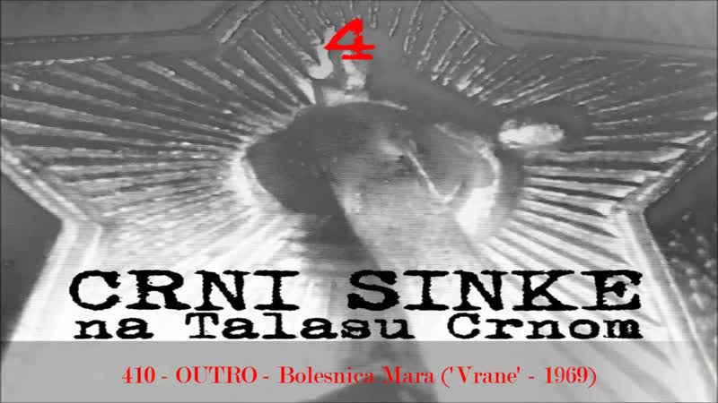 410 Crni Sinke OUTRO Bolesnica Mara odlomak iz filma 'Vrane' 1969