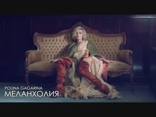 Полина Гагарина - Меланхолия (премьера клипа, 2019)