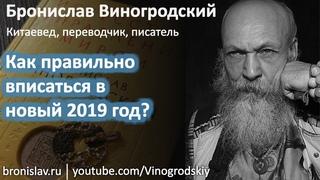 Бронислав Виногродский: как правильно вписаться в новый 2019 год