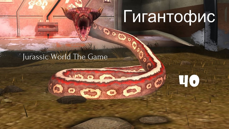 Гигантофис Гигантофия Прокача 40 Jurassic World The Game