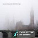 Обложка Улица широкая - Александр Зубко и анс. Моисей