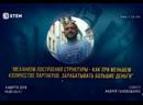 Онлайн- презентация ETEN. 📢 Спикер: Андрей Головащенко