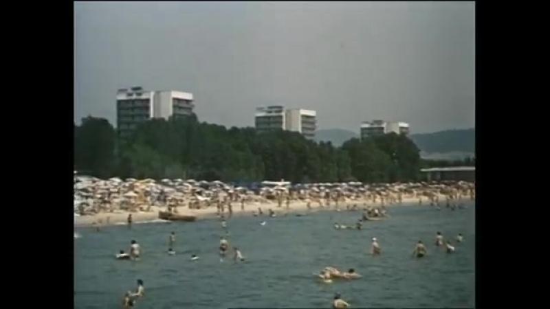 Солнечный берег Слънчев бряг Sunny Beach 1977
