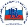 Ассоциация молодых педагогов Кировской области